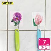 【VICTORY】水洗式無痕掛勾(24入) #1326001