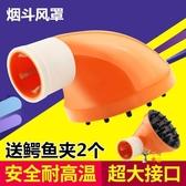 吹風機罩 電吹風機捲髮定型散風罩美髮廊風罩萬能通用接口烘乾罩烘髮器