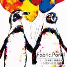 動物 無框畫 油畫 複製畫 木框 畫布 掛畫 居家裝飾 壁飾 牆飾【企鵝】