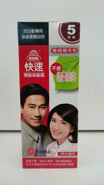 專品藥局 美吾髮 快速染髮劑 (省錢補充包) 5號 深栗 【2004904】