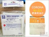 【配件王】現貨 日本代購 CORONA 煤油暖爐 SL-221 更換用油芯