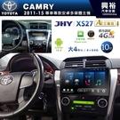 【JHY】2011~15年TOYOTA CAMRY專用10吋XS27系列安卓機*Phone Link+送1年4G上網*大4核心4+64