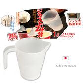 日本製 可微波計量杯 1000ml 泡茶 泡麵 調飲料 烘培 廚房量杯  《SV3605》快樂生活網