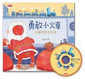 勇敢小火車(加贈劇場版故事CD)