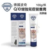 *KING WANG*BUNGENER 德國波奇 Q10 增強免疫營養膏-成長貓 100g/條 貓用