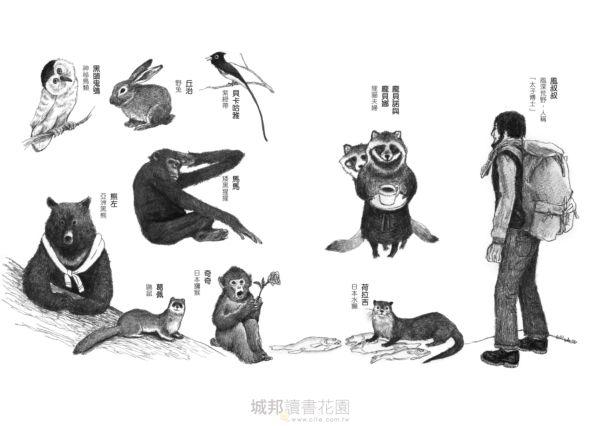 星尾獸探險隊(首刷附贈:全球獨家限量明信片組)