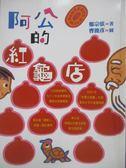 【書寶二手書T1/少年童書_NIA】阿公的紅龜店_曹俊彥繪圖, 鄭宗弦