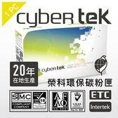 榮科Cybertek Fuji Xerox CT202267環保相容碳粉匣 (FX-DPCP225Y黃) T