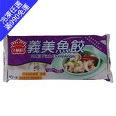 【義美】魚餃(83g/10粒/盒)