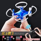 口袋無人機玩具迷你遙控飛機可充電小型四軸飛行器小號兒童直升機 免運直出交換禮物