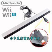 【WiiU週邊】☆ Wii / Wii U 任天堂原廠 有線接收器 光學感應條 感應棒 ☆【台中星光電玩】