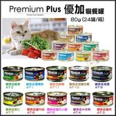 *KING WANG*【單罐】PREMIUM PLUS 優加 貓餐罐頭 80g/罐(24罐/箱) 十種口味