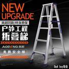 鋁合金梯子家用加厚折疊雙側人字梯工程扶梯五步登高樓梯凳 QQ26817『bad boy』
