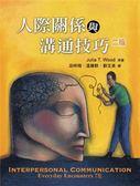人際關係與溝通技巧(中文第二版)2012年