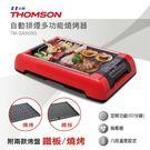THOMSON 自動排煙多功能燒烤器 T...