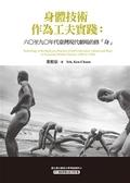 身體技術作為工夫實踐:六○至九○年代臺灣現代劇場的修「身」