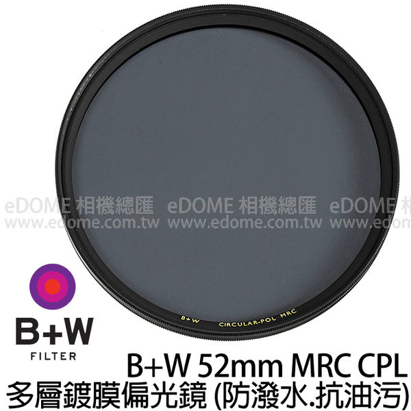 B+W 52mm MRC CPL 多層膜偏光鏡 贈原廠拭鏡紙 (24期0利率 免運 捷新公司貨) F-PRO S03 防潑水 抗油污
