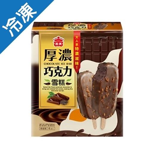 義美厚濃巧克力雪糕280G /盒【愛買冷凍】