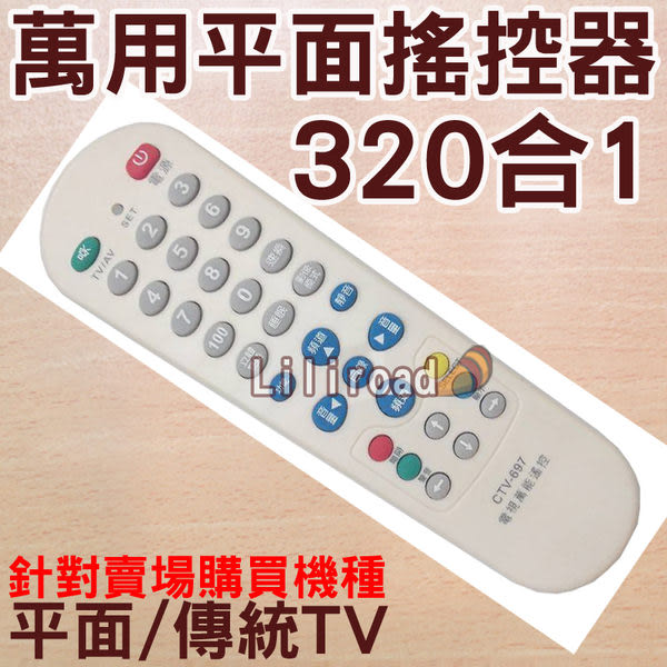 SANYO三洋 Gibson吉普生 Frigidaire富及第 BLUEsky電視遙控器 TCL-168 T168 RM-20TV