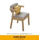 學習椅 實木書桌椅Z字椅現代簡約餐椅家用靠背凳子學習椅咖啡廳升降椅子【快速出貨八折下殺】