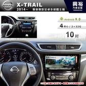 【專車專款】2014~年NISSAN X-Trail專用10吋螢幕安卓多媒體主機*藍芽+導航+安卓四核心2+32促