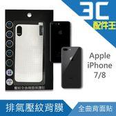 排氣壓紋背膜 Apple iPhone 7/8 壓紋PVC 背貼 保護貼 全曲背貼 蘋果