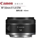 「分期0利率」Canon RF 50mm F/1.8 STM 無反系列專用 台灣佳能公司貨 輕巧人像鏡 大光圈 德寶光學