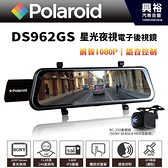 【Polaroid】寶麗萊DS962GS星光夜視電子後視鏡*前後1080P/140度廣角/語音控制/倒車顯影※GPS選配