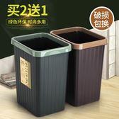 長方形垃圾桶家用大號創意無蓋廚房客廳臥室辦公室衛生間紙簍塑料jy【快速出貨八折下殺】