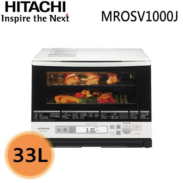 【HITACHI日立】33L過熱水蒸氣烘烤微波爐 MRO-SV1000J