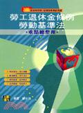 二手書博民逛書店《勞退條例勞基法-勞保局特考》 R2Y ISBN:9578978