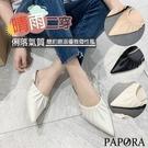 PAPORA皺折設計晴雨二穿防水休閒穆樂鞋雨鞋K033黑/米/白