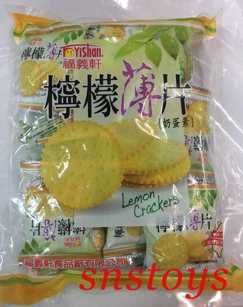 sns 古早味 懷舊零食 餅乾 福義軒 檸檬薄片(奶蛋素)360公克