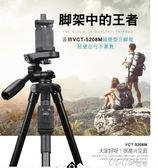 攝影架  5208單反手機自拍三腳架便攜拍攝三角支架相機直播拍照錄像架 coco衣巷