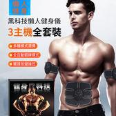 送更換膠 智能腹肌健身貼 懶人按摩器 瘦身腰帶 震動 健身腹肌按摩器 瘦腰 減肥器材 甩脂健身貼