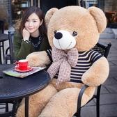 絨毛娃娃 毛絨玩具泰迪熊貓公仔娃娃玩偶大熊特大號女圣誕節禮物可愛抱抱熊 ATF 蘑菇街小屋