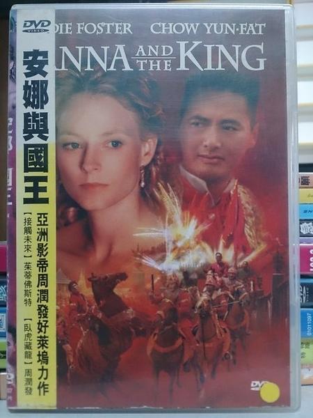 挖寶二手片-Z51-031-正版DVD-電影【安娜與國王】-接觸未來-茱蒂福斯特 臥虎藏龍-周潤發(直購價)海