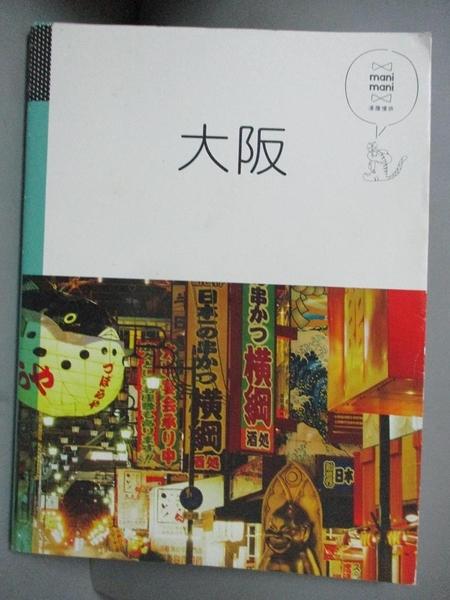 【書寶二手書T3/旅遊_BHO】大阪:休日慢旅系列3_JTB Publishing, Inc.,  張嘉芬