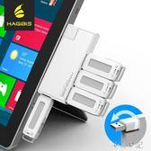 海備思USB3.0分線器 高速HUB集線筆電多接口擴展旋轉 BQ782『小美日記』