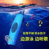 游泳防水MP3健身運動跑步潛水MP3頭戴式播放器無線游泳藍芽耳機 igo生活主義