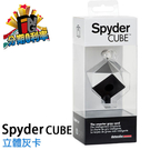Datacolor Spyder CUBE 3D白平衡校準工具 立體灰卡 永準公司貨