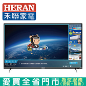 HERAN禾聯43型4K UHD智慧聯網液晶顯示器_含視訊盒HD-43UDF31含配送到府+標準安裝【愛買】