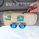 汽車遮陽板收納多功能