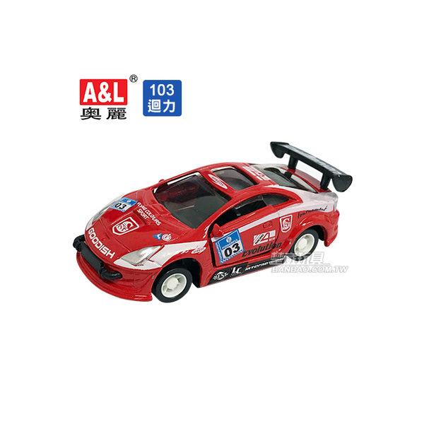 A&L奧麗迷你合金車 NO.103 拉力賽車 迴力車 跑車 超跑 模型車(1:64)【楚崴玩具】