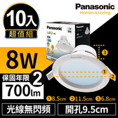 Panasonic 國際牌 10入超值組 LED崁燈 8W 9.5cm自然光4000K 1