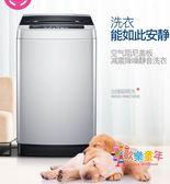 甩幹機 8公斤kg全自動波輪洗衣機家用節能洗脫一體宿舍帶甩干T 1色