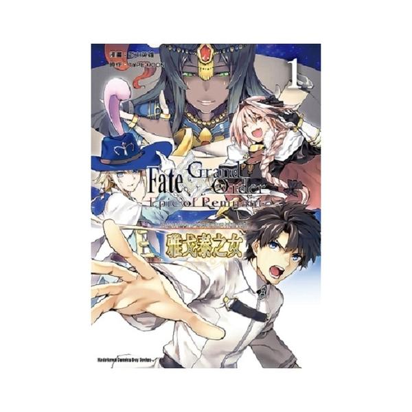 亞種特異點II傳承地底世界雅戈泰雅戈泰之女(1)Fate/Grand Order