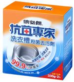 依必朗抗菌專家洗衣槽殺菌去汙劑-330g 2入
