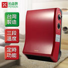◆輕量化設計,三段溫度設定◆採用下方出風設計◆浴室&臥房兩用設計◆自動安全防護◆台灣製造