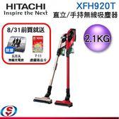 【信源電器】[日立送好禮] HITACHI日立 直立/手持兩用式 無線充電吸塵器 PVXFH920T/PV-XFH920T